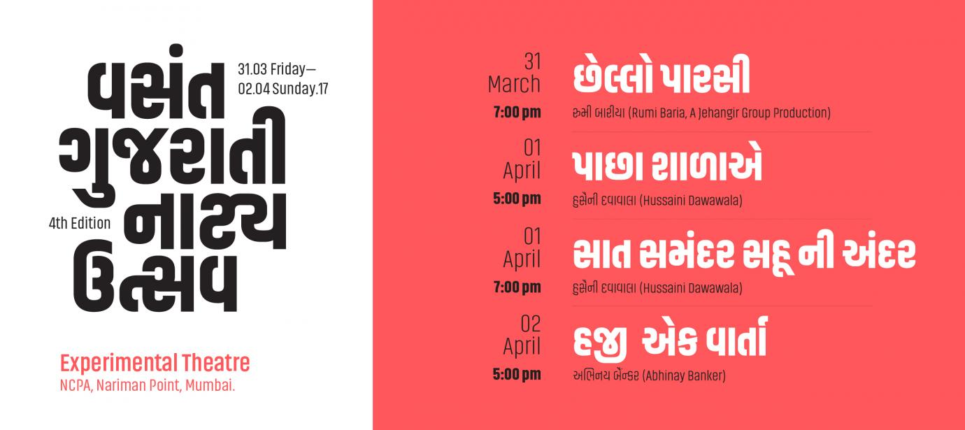 Akhand Gujarati styles | Indian Type Foundry