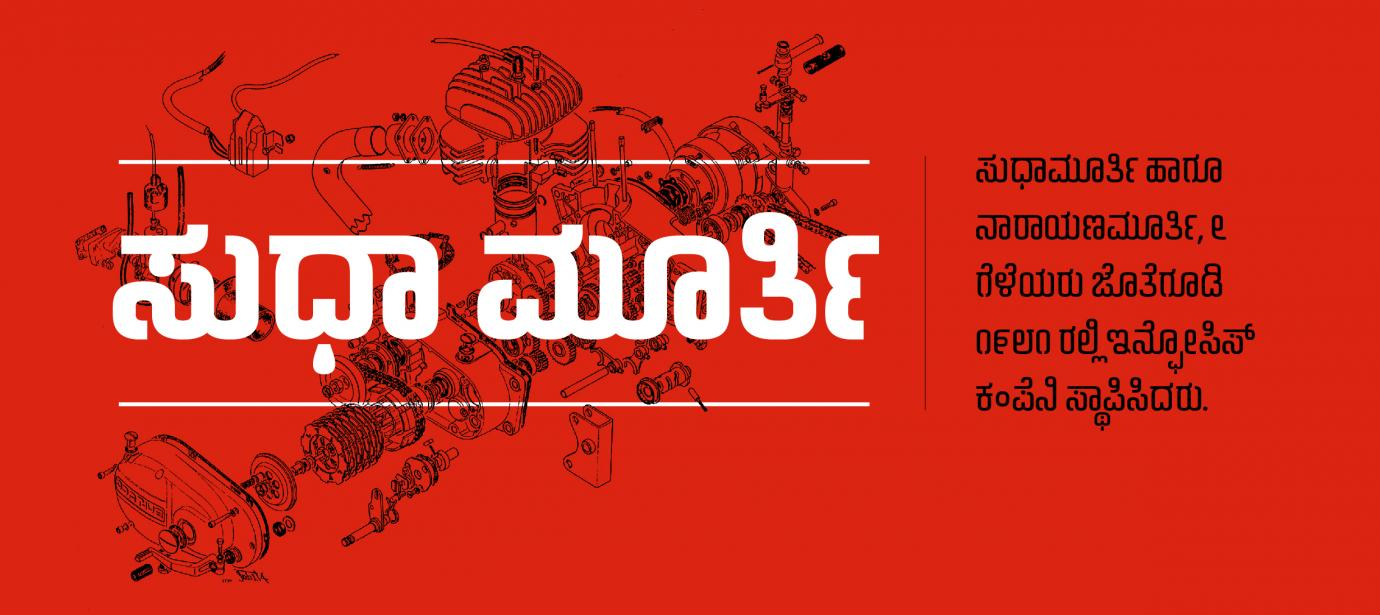 Akhand Kannada styles | Indian Type Foundry