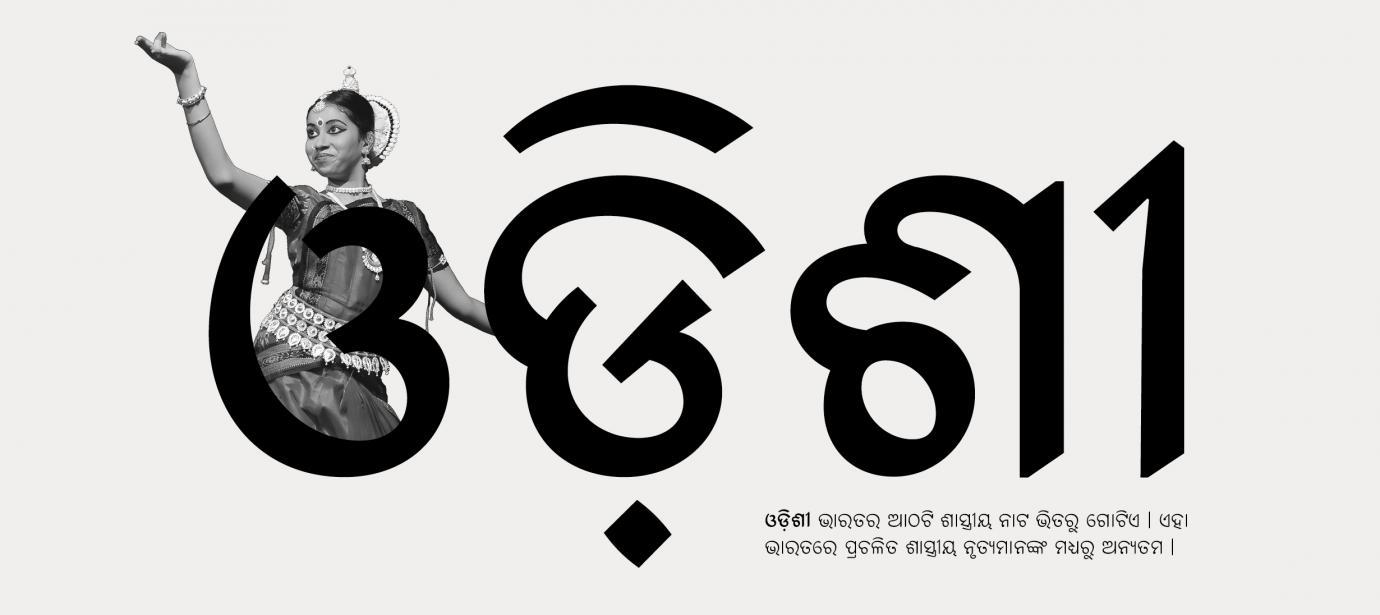 Ashoka Odia styles | Indian Type Foundry