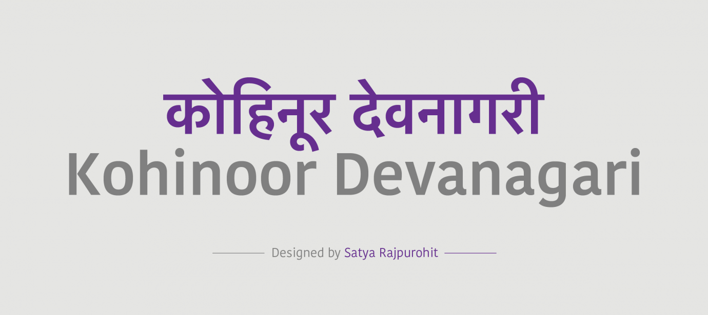 Kohinoor Devanagari styles | Indian Type Foundry
