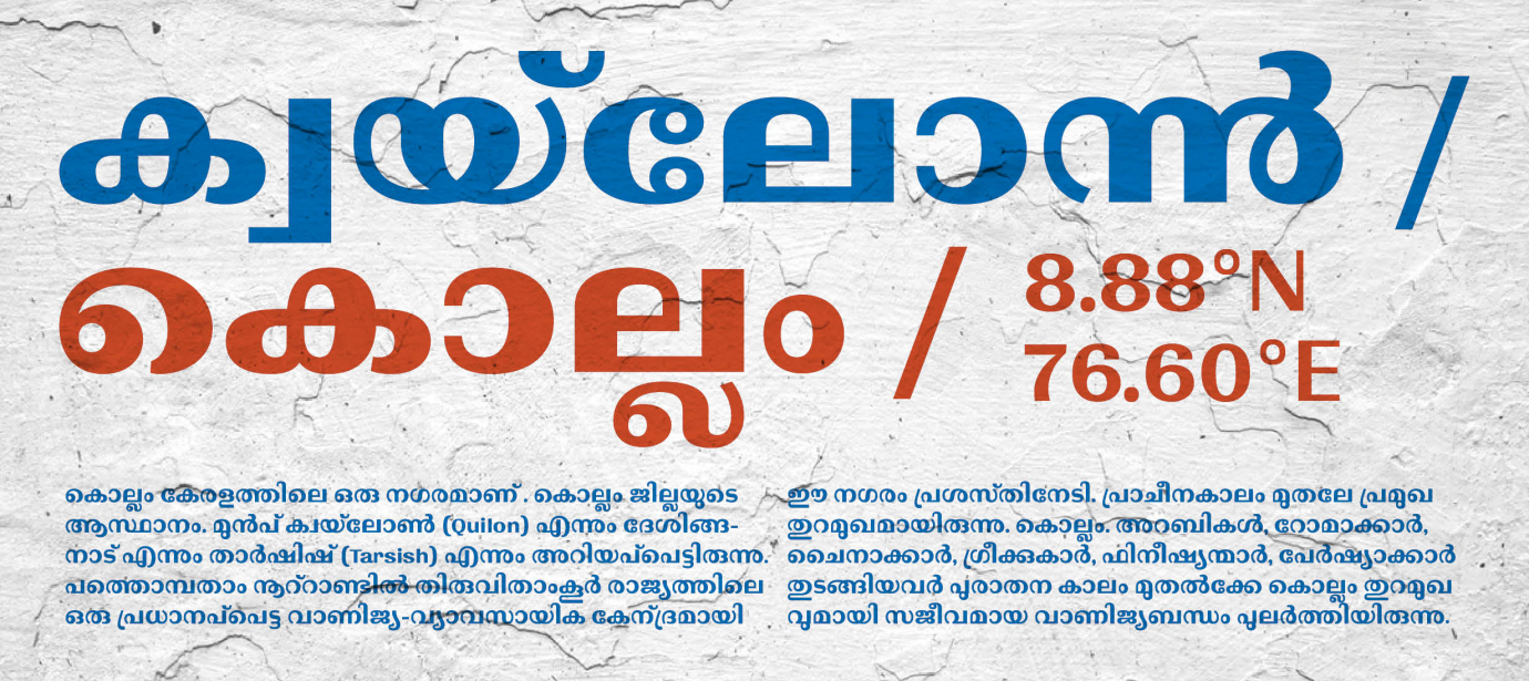 Quilon Malayalam styles   Indian Type Foundry