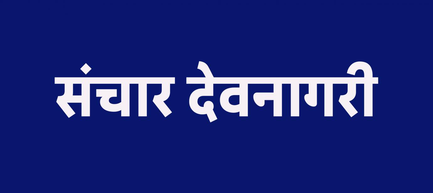 Sanchar Devanagari styles | Indian Type Foundry