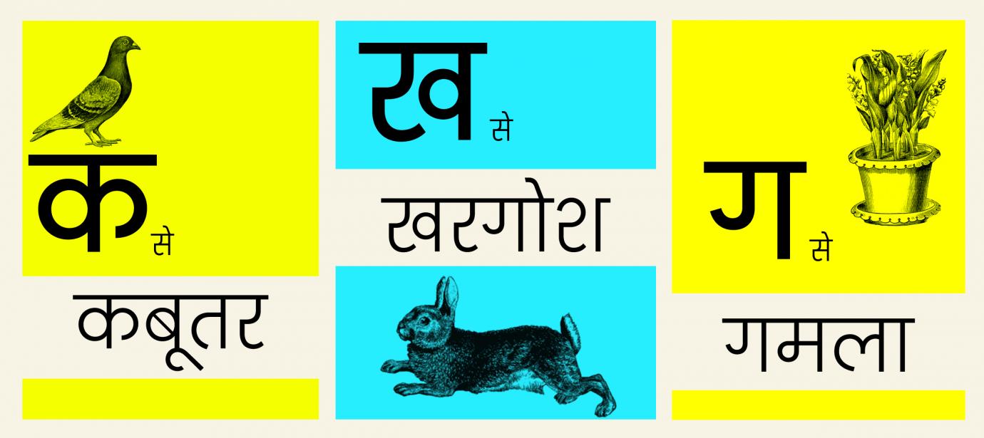 Volte Devanagari styles   Indian Type Foundry