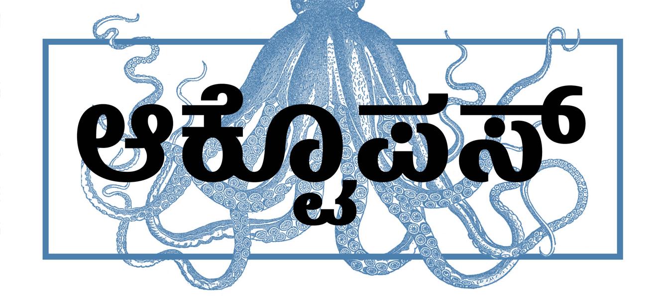 New Fonts: Ashoka Odia, Belur Kannada and Sandur Kannada