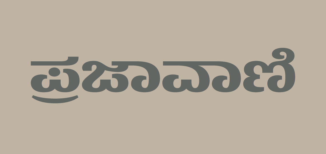 Custom Fonts | Indian Type Foundry